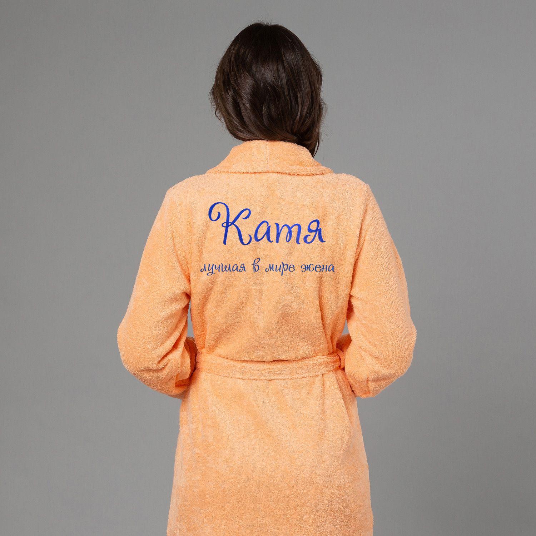 Женский халат с вышивкой Лучшая в мире жена