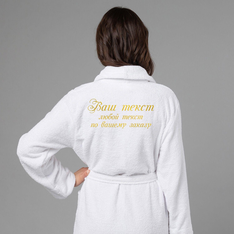 Женский халат со своим текстом вышивки (белый)