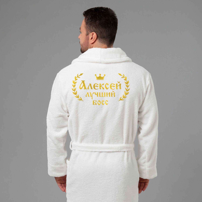 Мужской халат с вышивкой Лучший босс (белый)