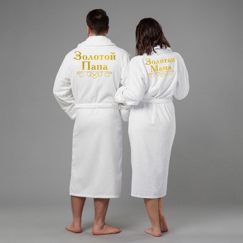 Комплект халатов с вышивкой Золотые мама и папа (белые)