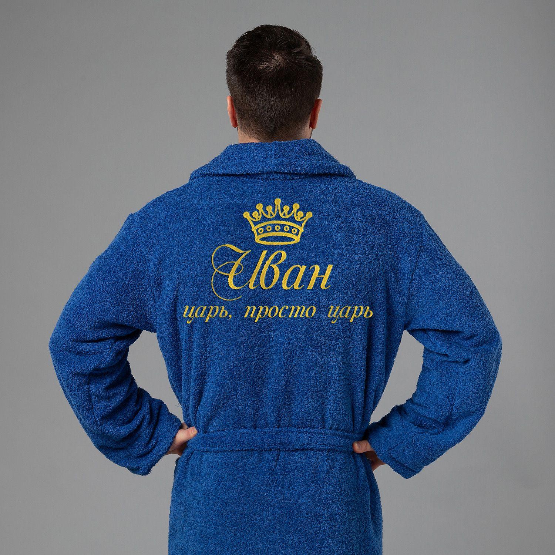 Мужской халат с вышивкой Царь (синий)