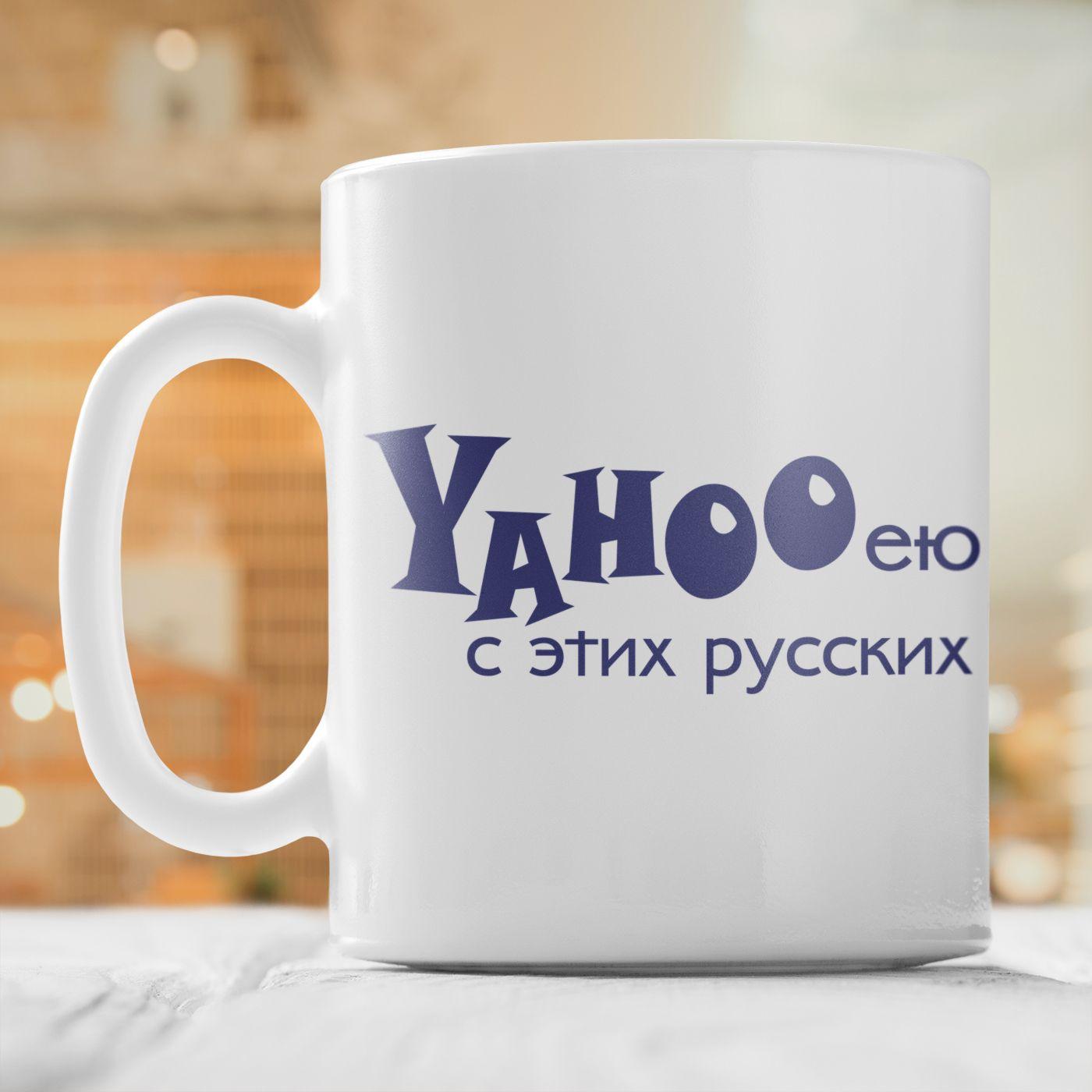 Кружка *Yahooею с этих русских*