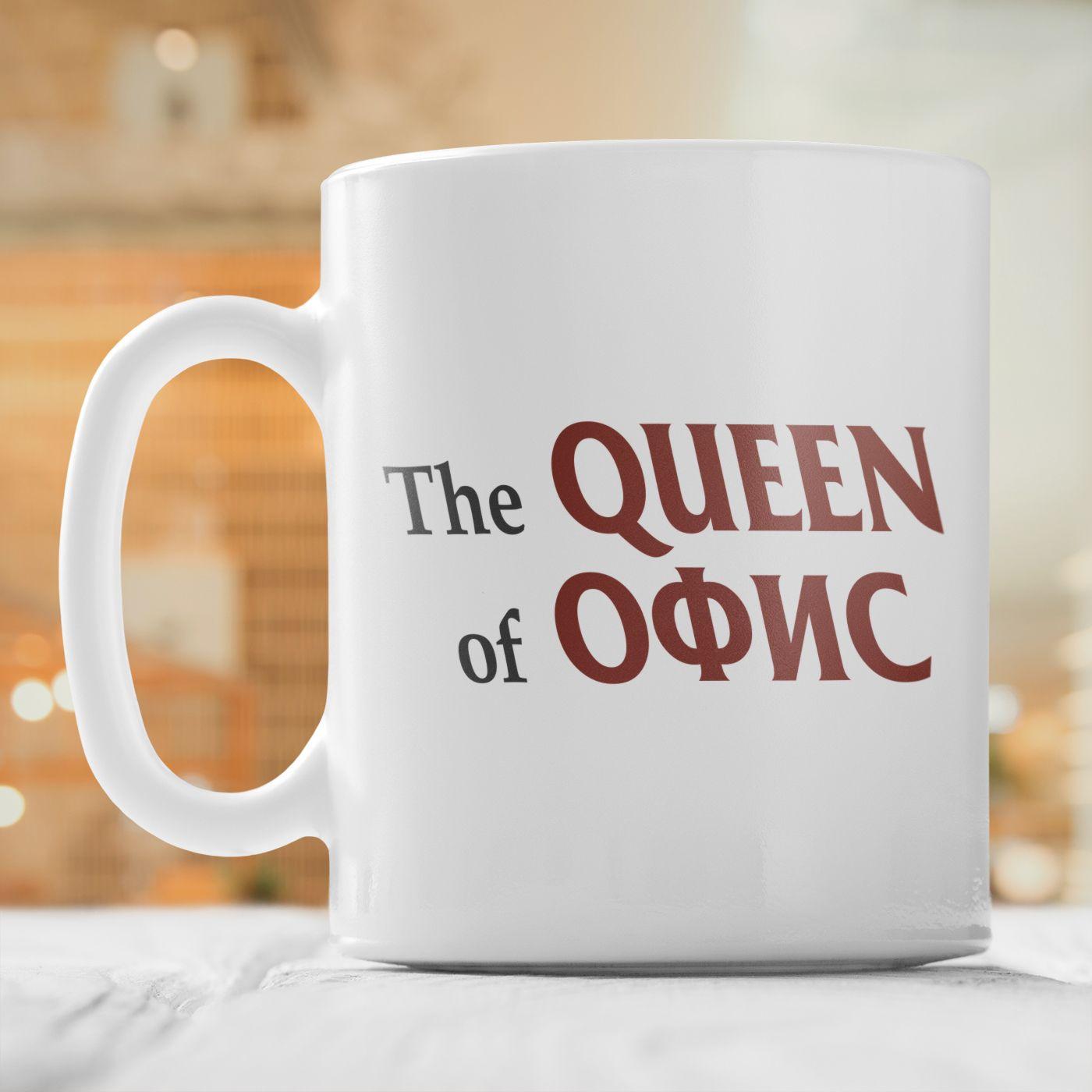 Кружка *The Queen of Офис* с вашей надписью