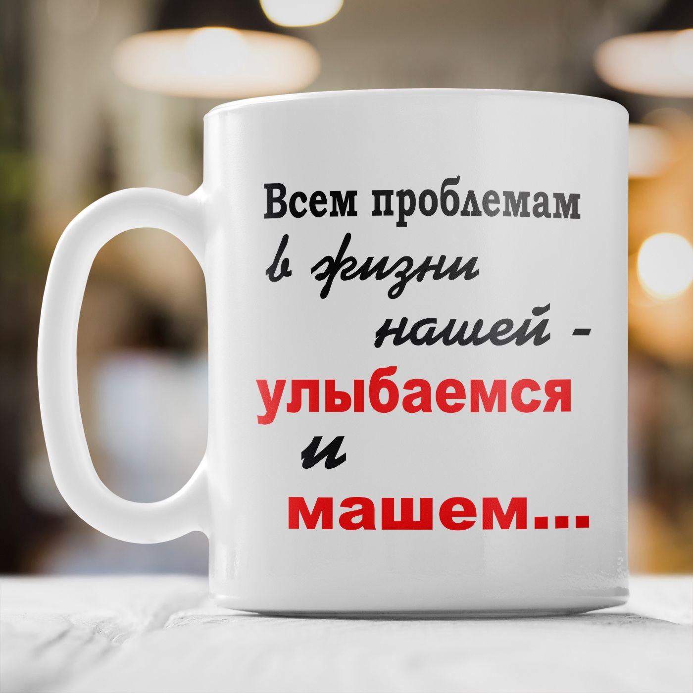 Кружка * Всем проблемам в жизни нашей - улыбаемся и машем...*