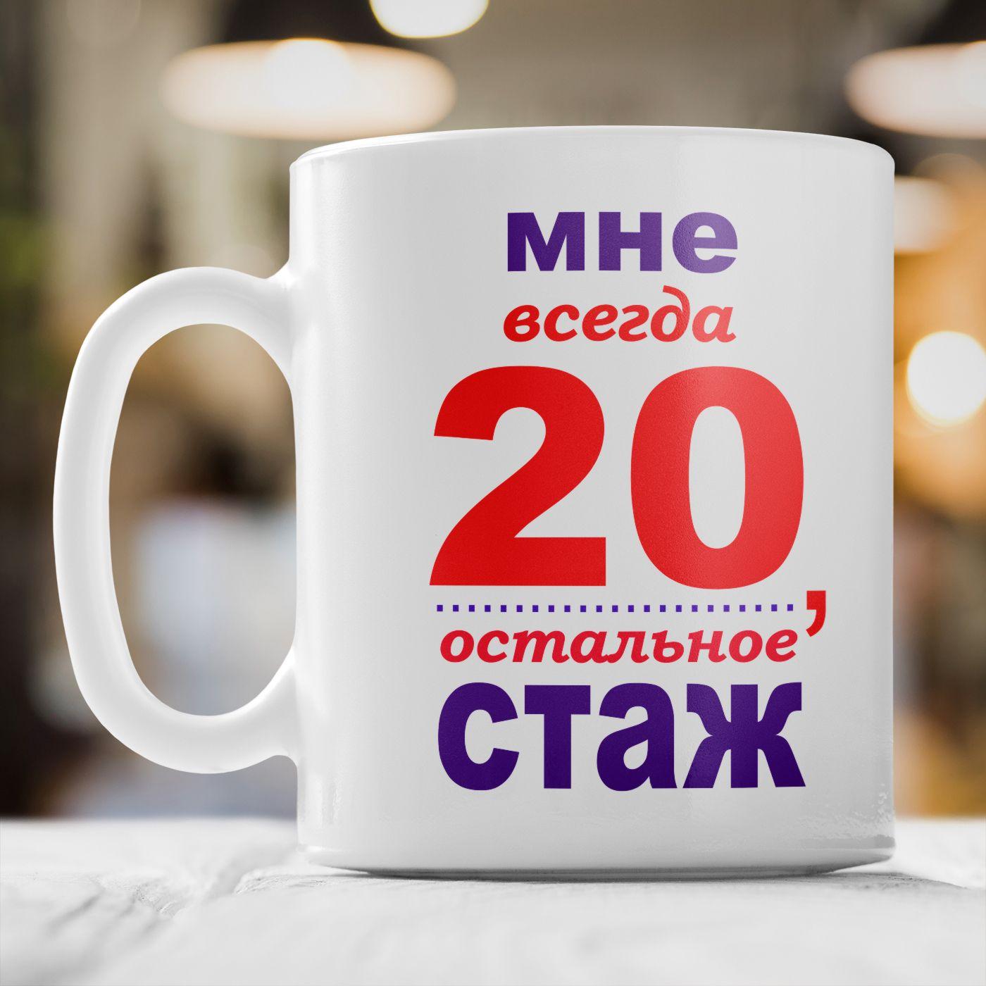 Кружка *Мне 20....*