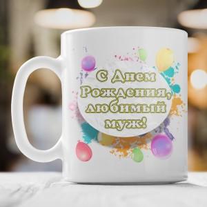 Купить подарок мужу на день рождения в интернет магазине в Москве и Санкт-Петербурге