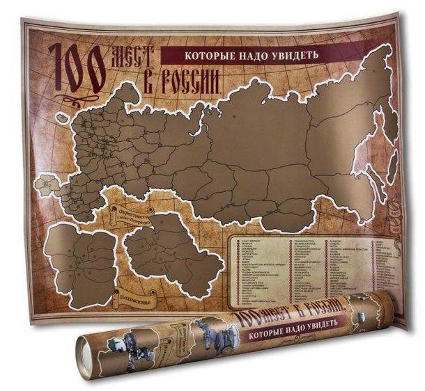 Скретч-карта «100 мест в России, которые нужно увидеть»