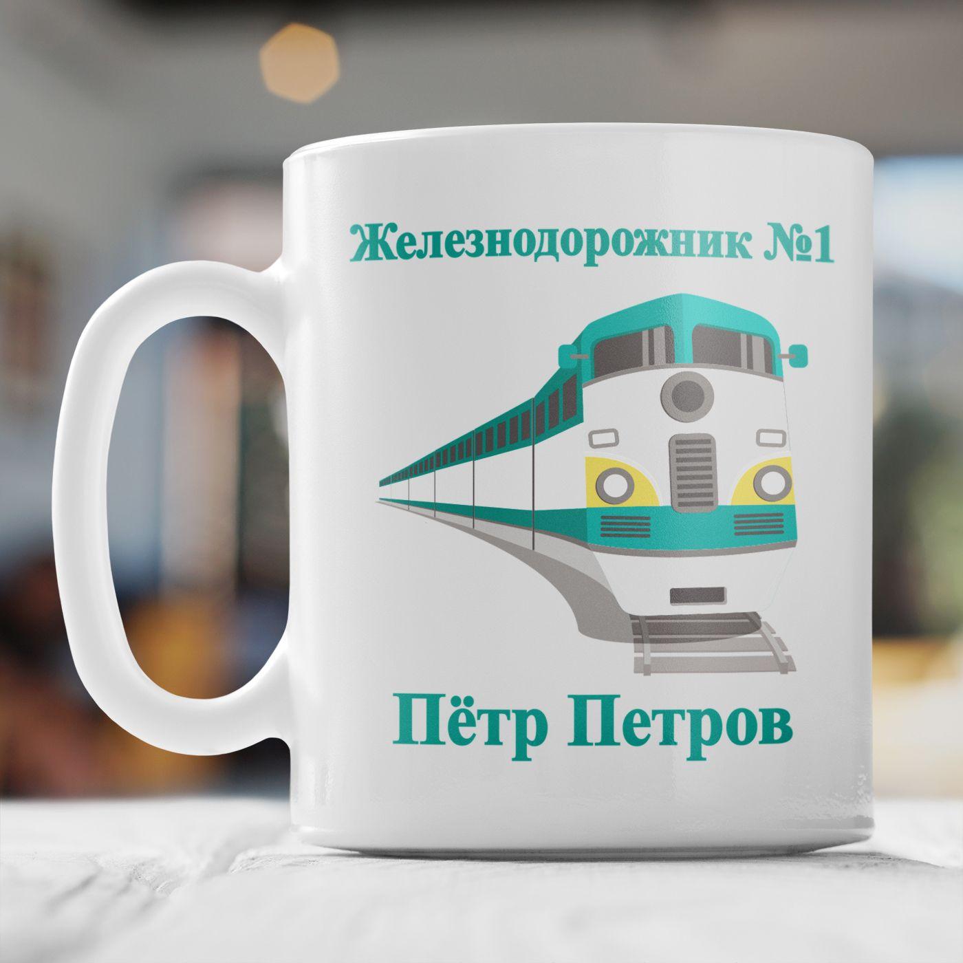 Именная кружка «Железнодорожник №1»