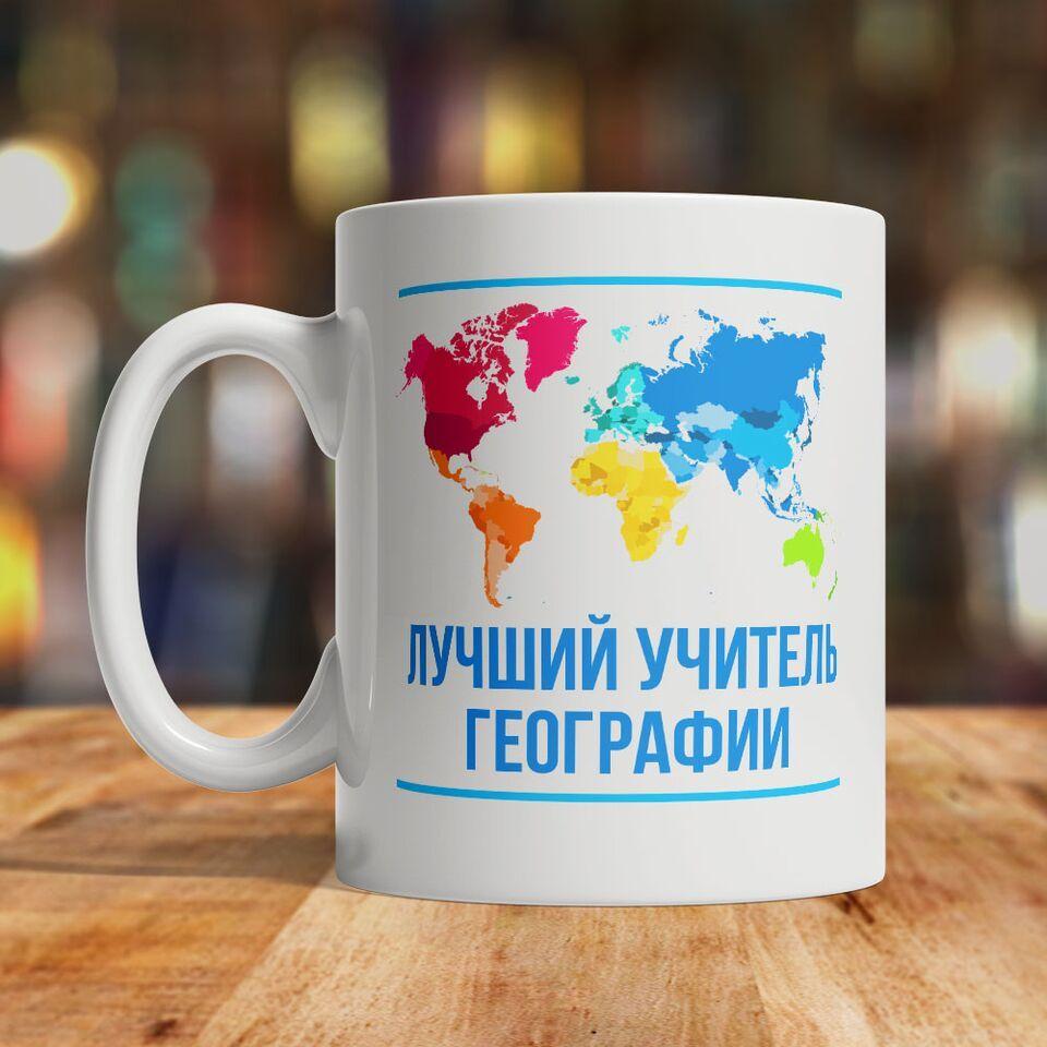 Именная кружка «Лучший учитель географии»