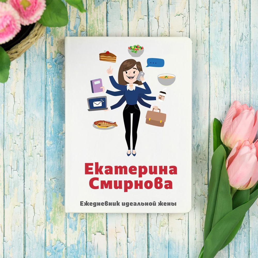 Ежедневник идеальной жены