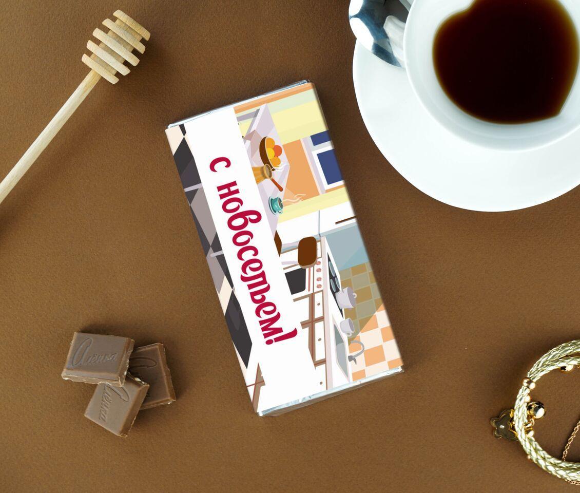 Шоколадка «К новоселью!»