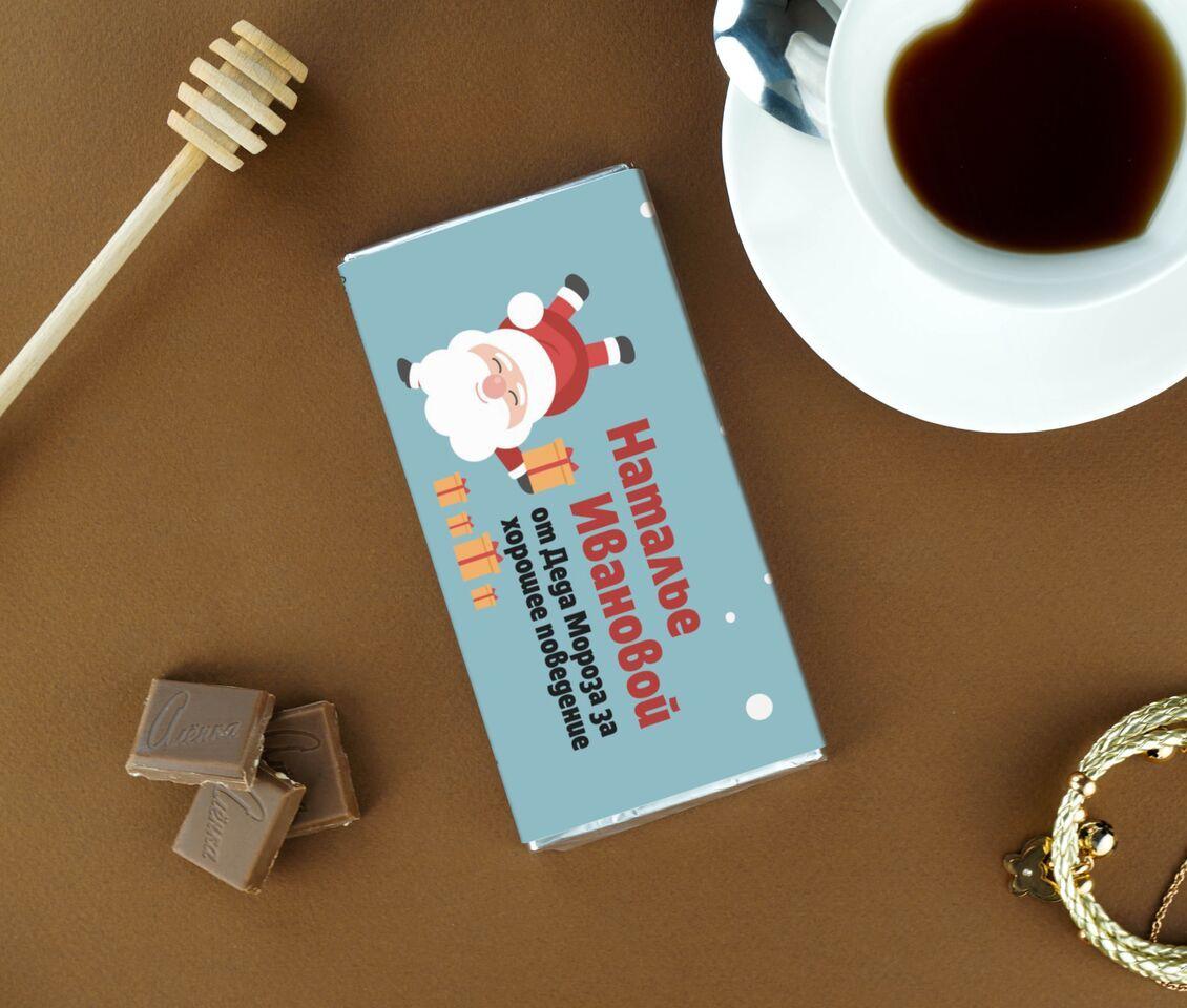 Именная шоколадка «За хорошее поведение»