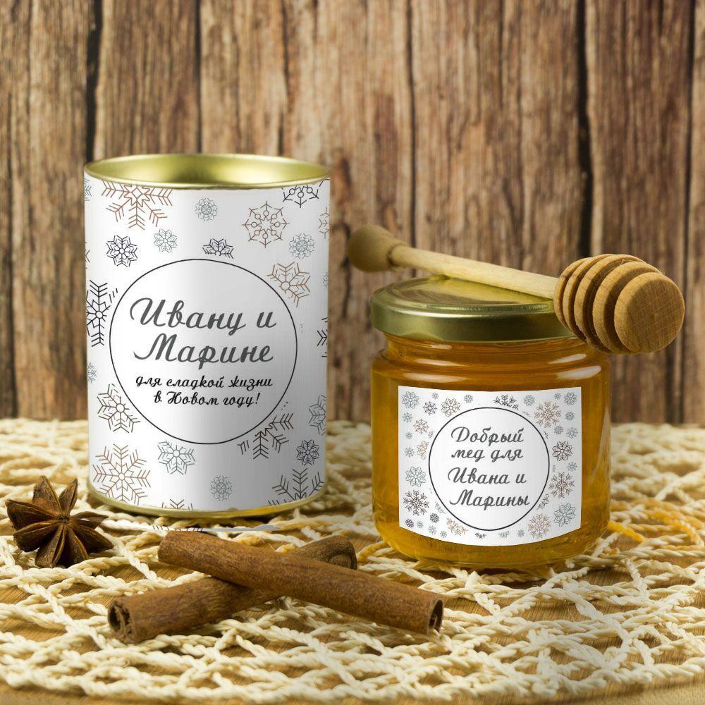 Именной подарочный мед «Для сладкой жизни»