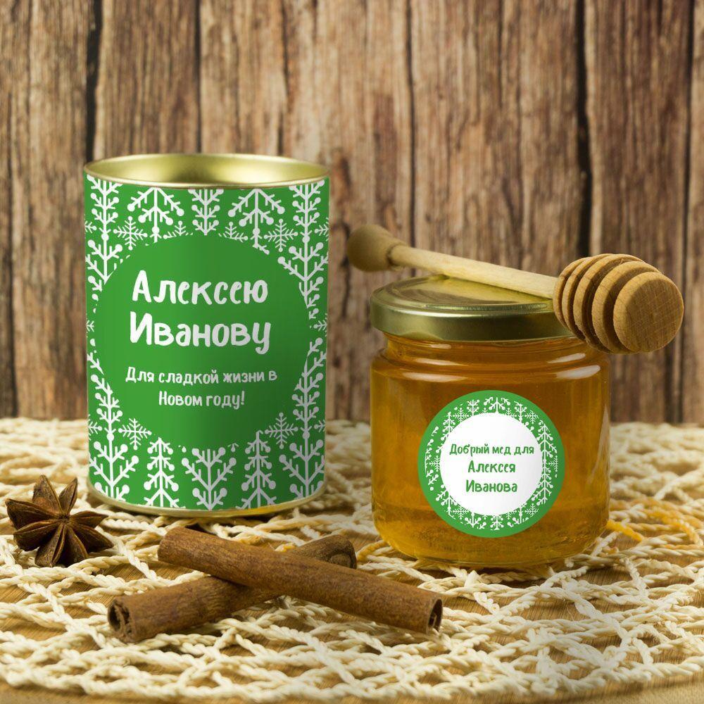 Именной мед «Для сладкой жизни в Новом году»