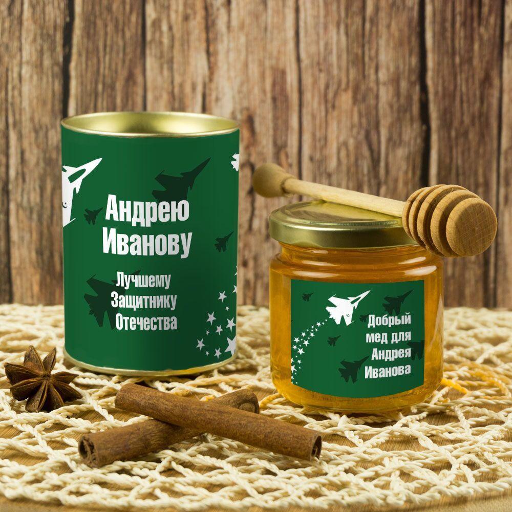 Именной подарочный мед «Добрый мед лучшему защитнику Отечества»