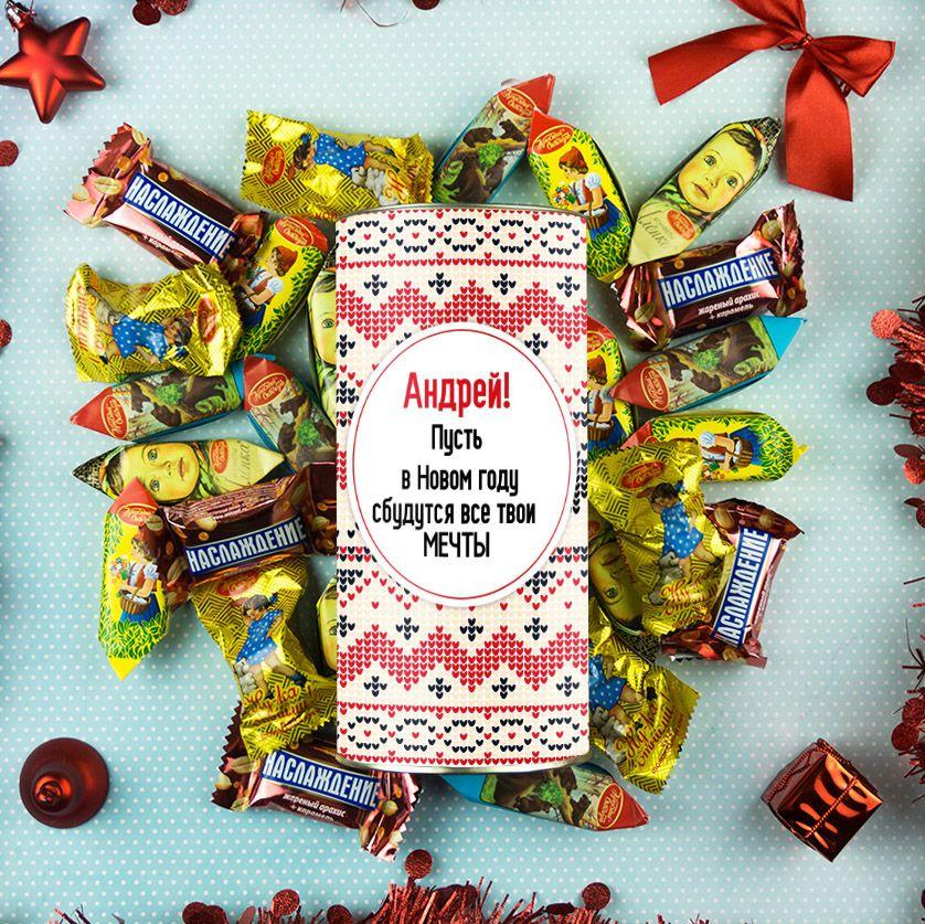 Именной сладкий подарок «Новогодние вкусности»