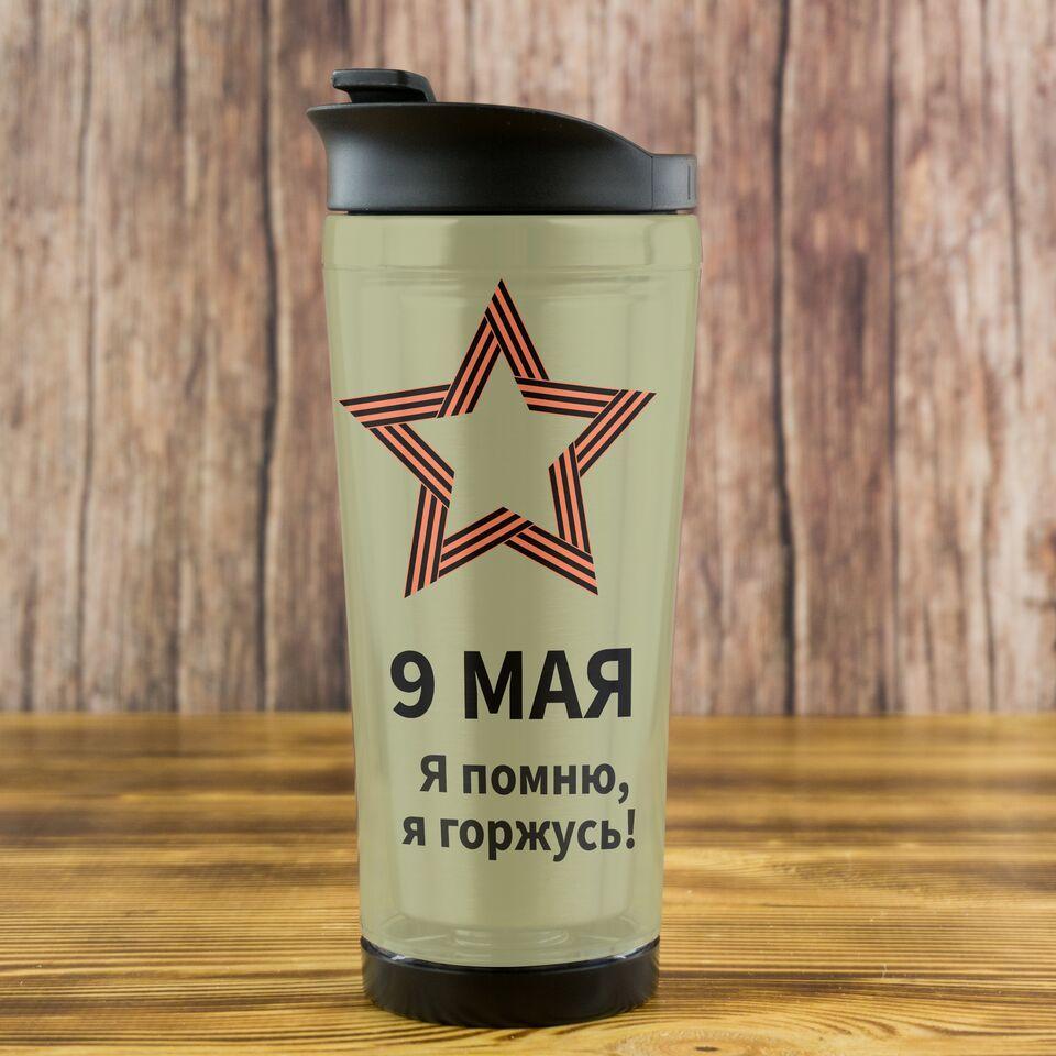 Термостакан Steel «С Днем Победы!»