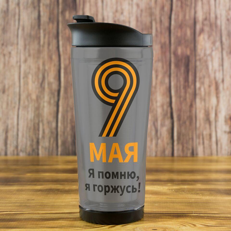 Термостакан Steel «9 МАЯ!»