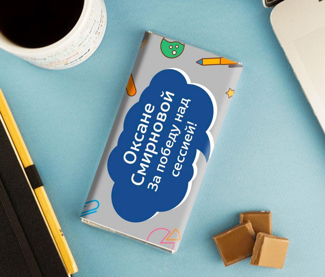 Именная шоколадка «За победу над сессией!