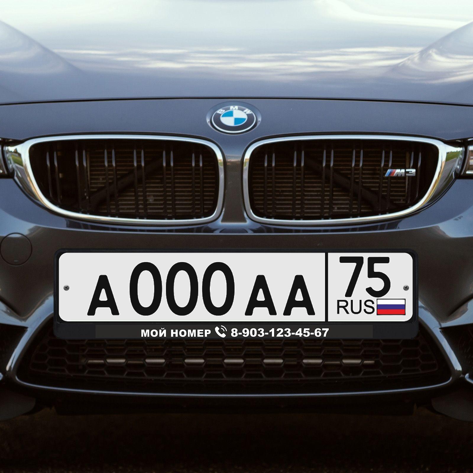 Автомобильная рамка «Мой номер»