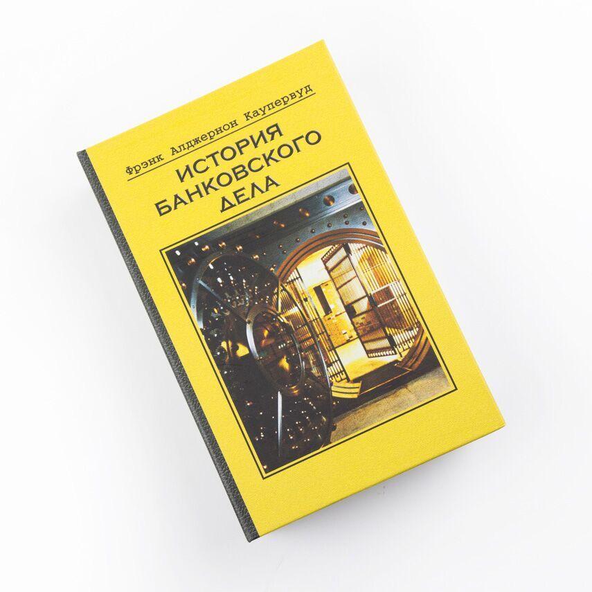 Забавная книга - История банковского дела
