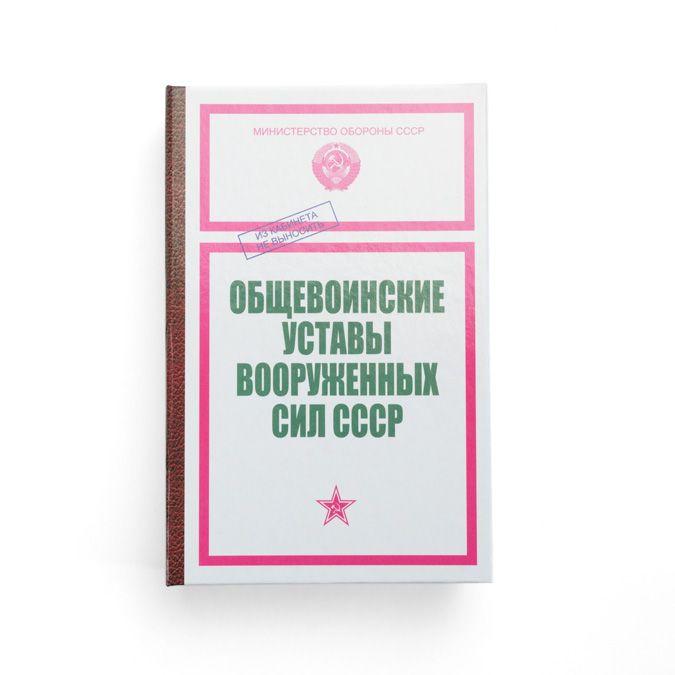 Забавная книга - Устав Вооруженных сил