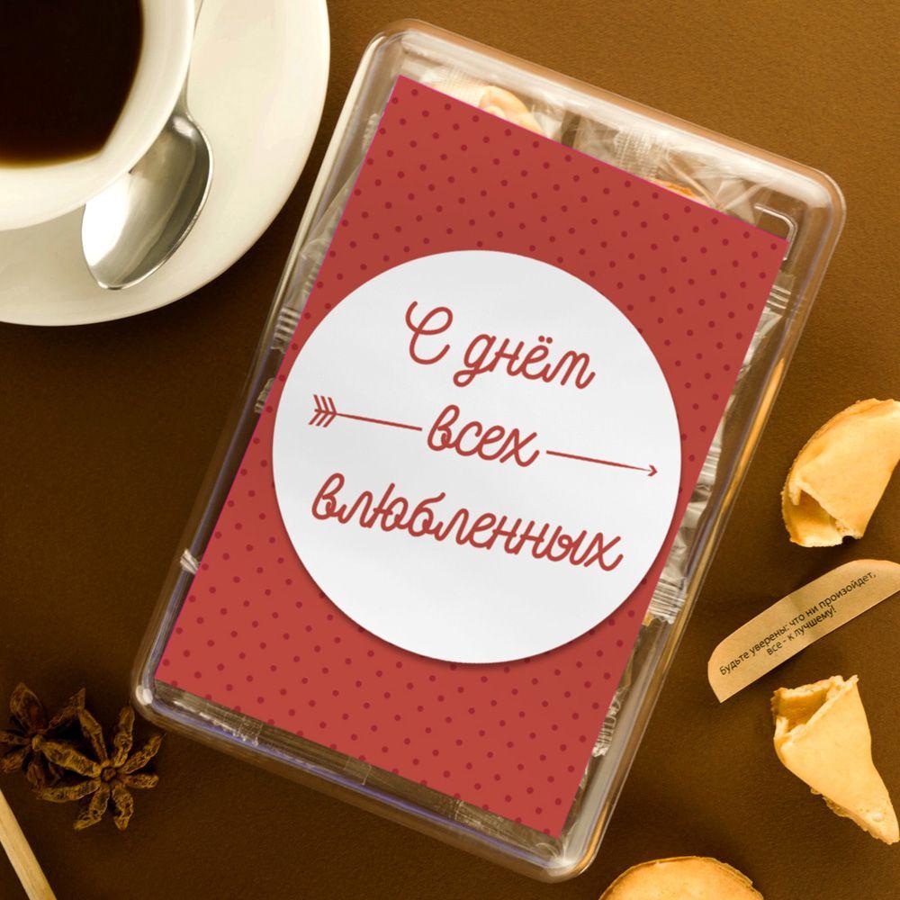 Печенье с предсказаниями С днем всех влюбленных 8 шт.