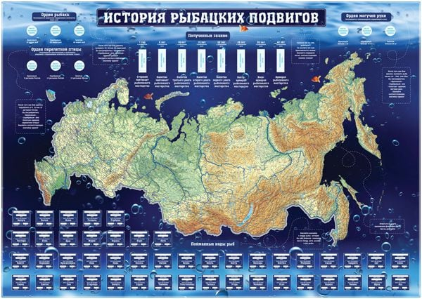 Карта Рыбацких Подвигов