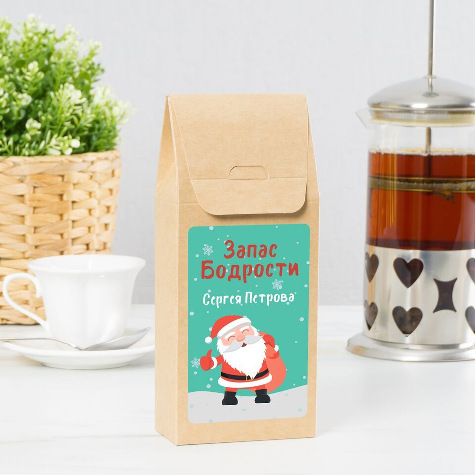 Именной чай «Новогодний запас бодрости»
