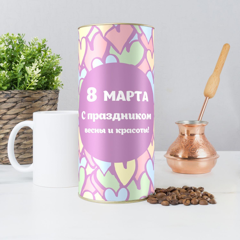 Подарочный кофе «С 8 марта!»
