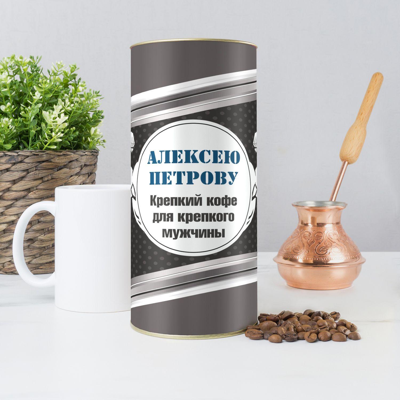 Именной кофе «Кофе крепкого мужчины»