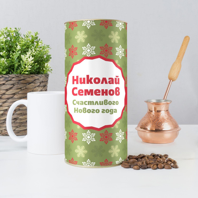 Именной кофе «Новогодний»