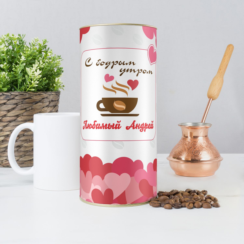 Именной кофе «С бодрым утром»