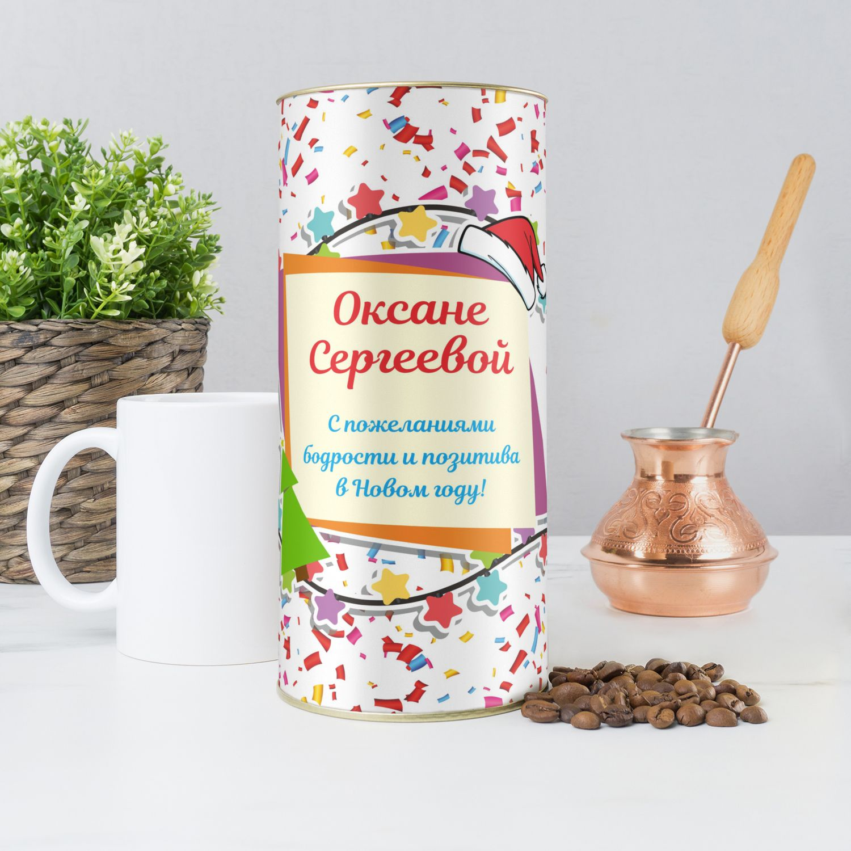 Именной кофе «Новогодние пожелания»