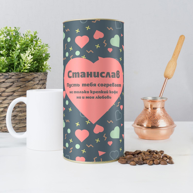 Именной кофе «Согревающее признание»
