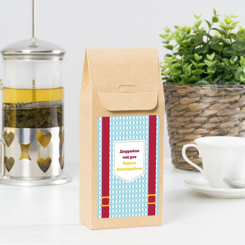Именной чай «Дедушкин чай»