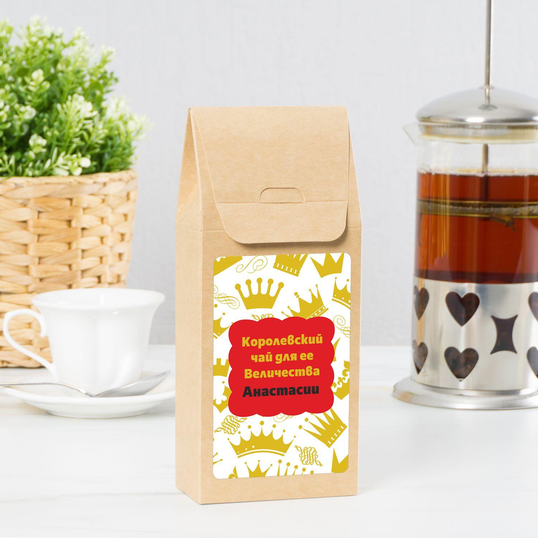Именной чай «Королевский чай для нее»