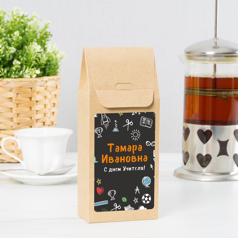 Именной чай «С Днем учителя»
