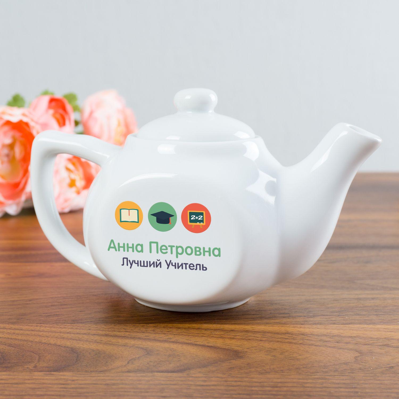 Заварочный чайник «Лучший учитель»