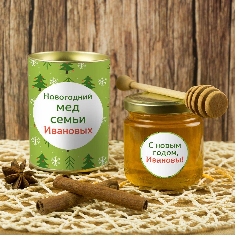 Именной подарочный мед «Новогодний мед семьи»