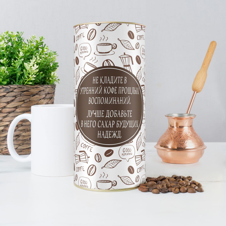 Подарочный кофе «Не кладите в утренний кофе прошлых воспоминаний…»