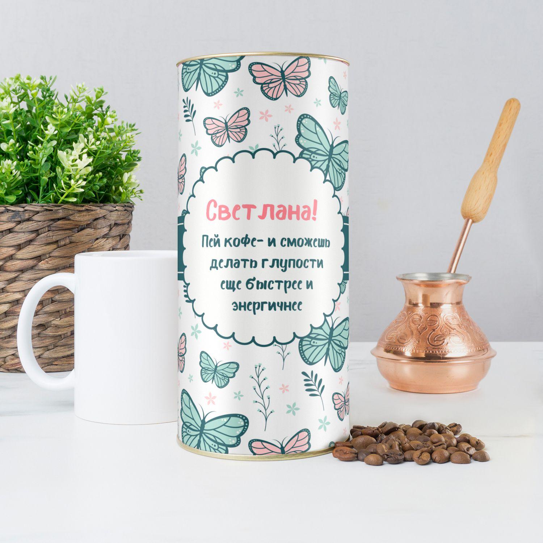 Именной кофе «Пей кофе!»