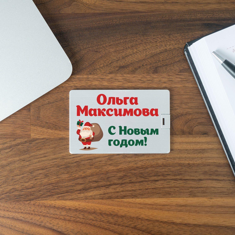 Именная флешка-кредитка «С Новым годом!»
