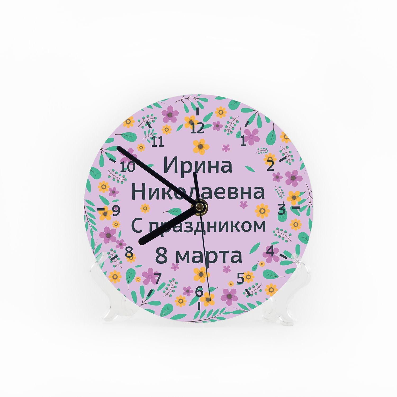 Часы «С праздником 8 марта» именные