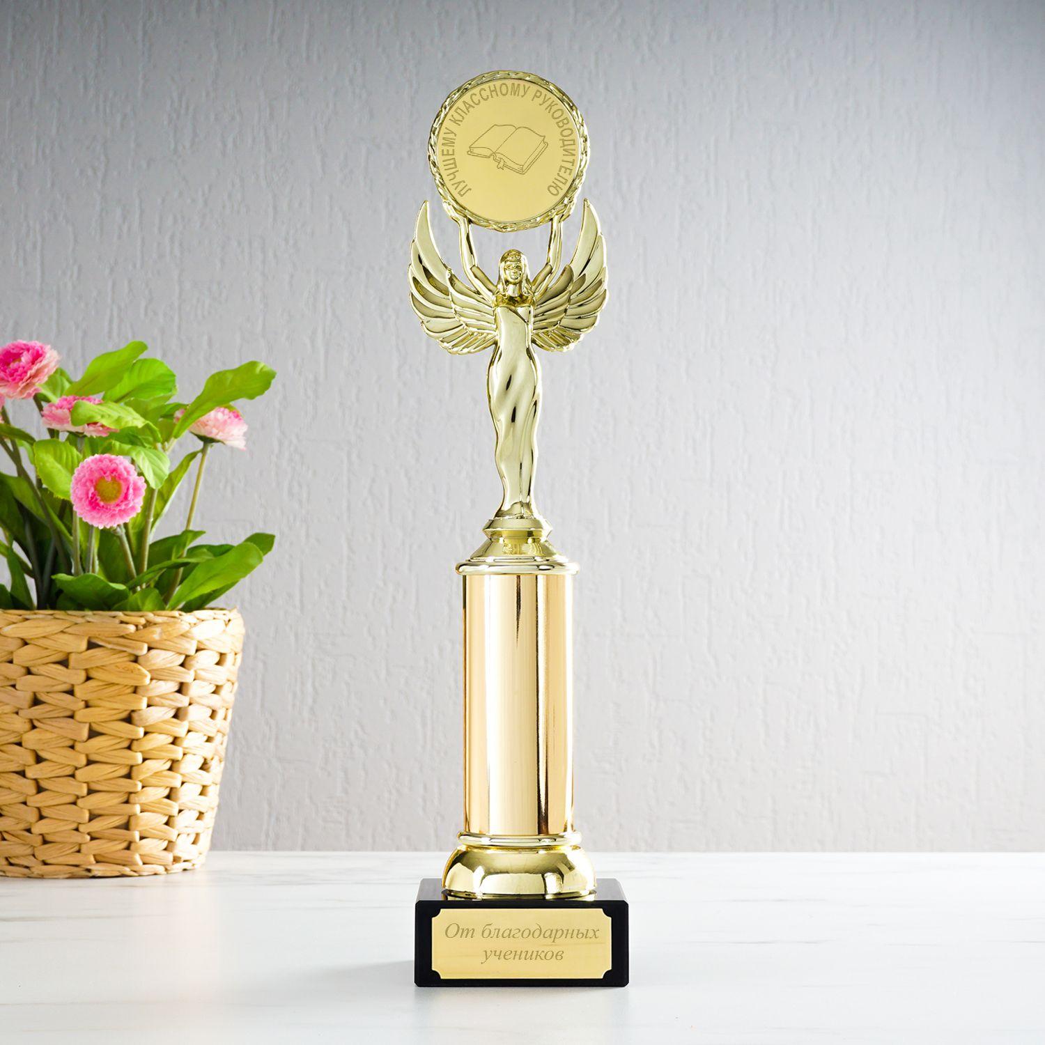 Наградная статуэтка *Лучшему классному руководителю*