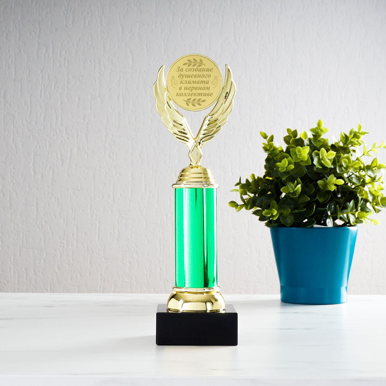 Награда *За создание душевного климата в коллективе*