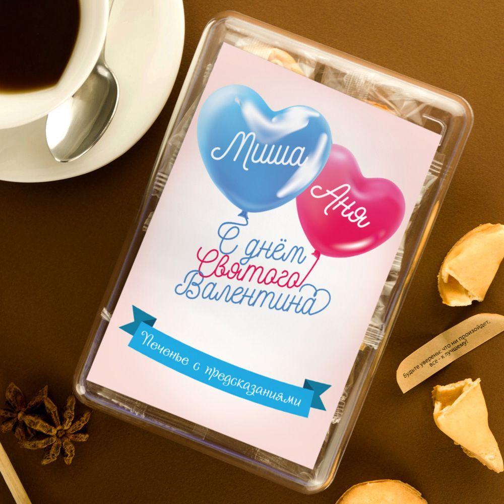 Печенье с предсказаниями С днем святого Валентина 8 шт.