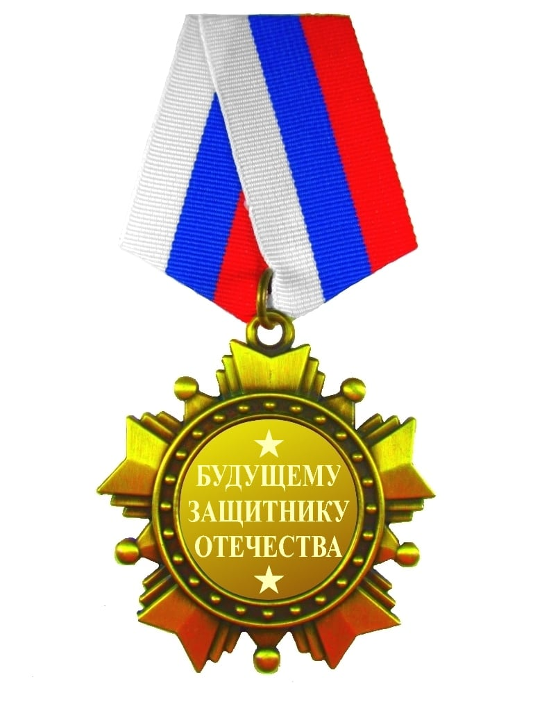 Орден *Будущему Защитнику Отечества*