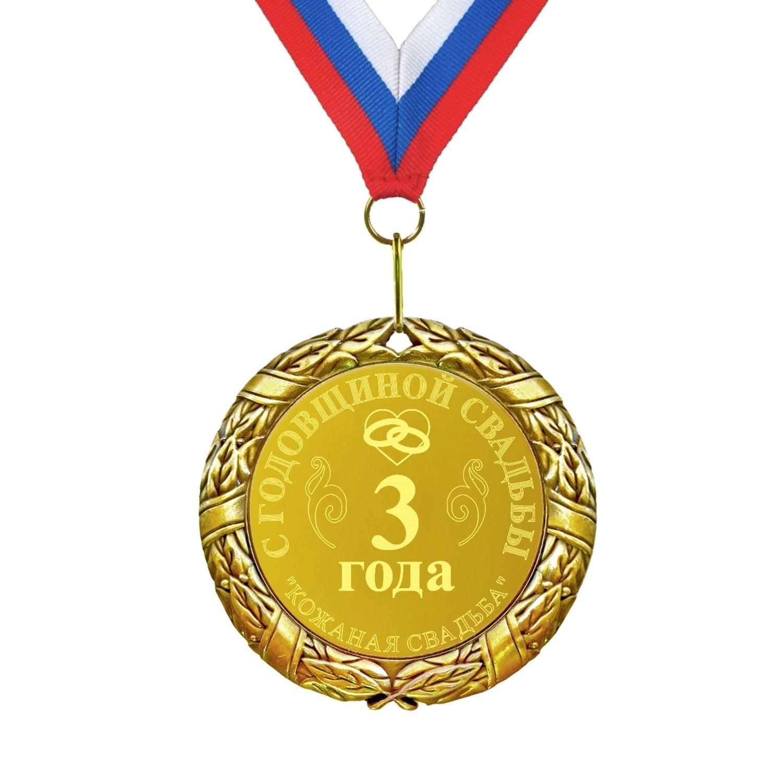 Подарочная медаль *С годовщиной свадьбы 3 года*