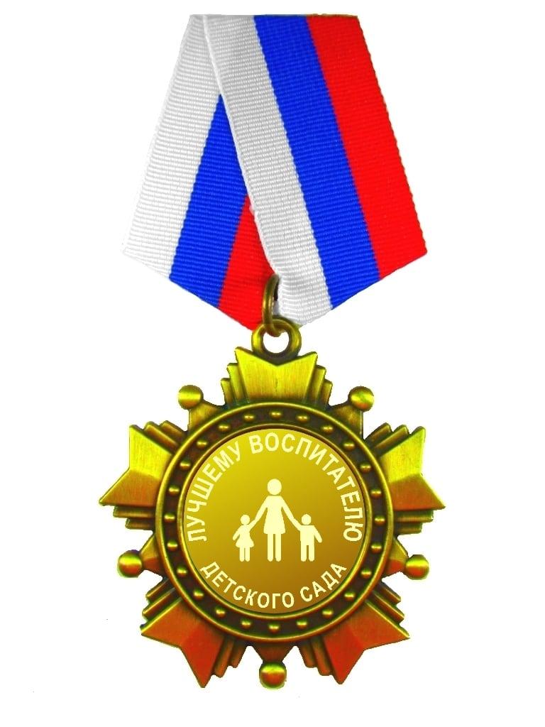 Орден *Лучшему воспитателю детского сада*